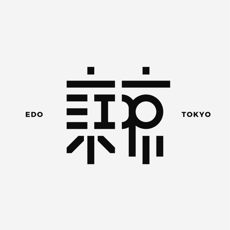 EDO / TOKYO - 江戸 東京 - logo, design - falcema | ello