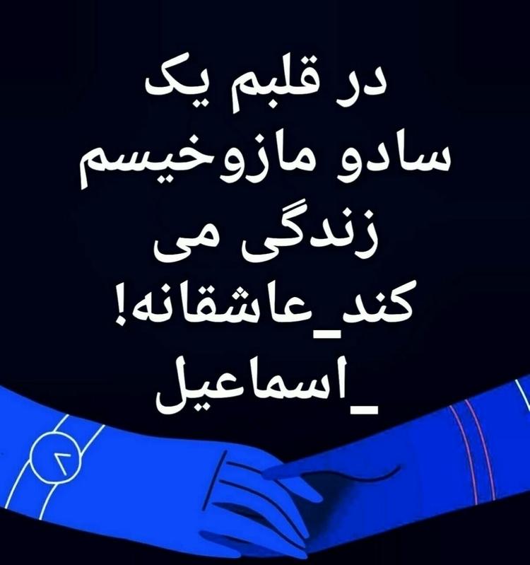 در قلبم یک سادو مازوخیسم زندگی  - esmaeilabedini | ello