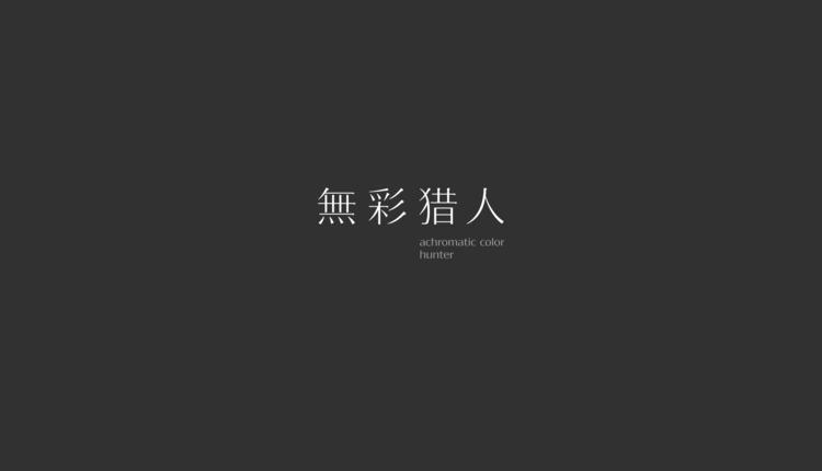無彩猎人-视觉形象 - Design, photography - bigfanino | ello