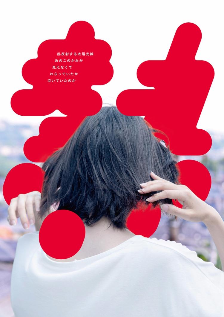 sawai shingo - typography, poster - paulearly | ello