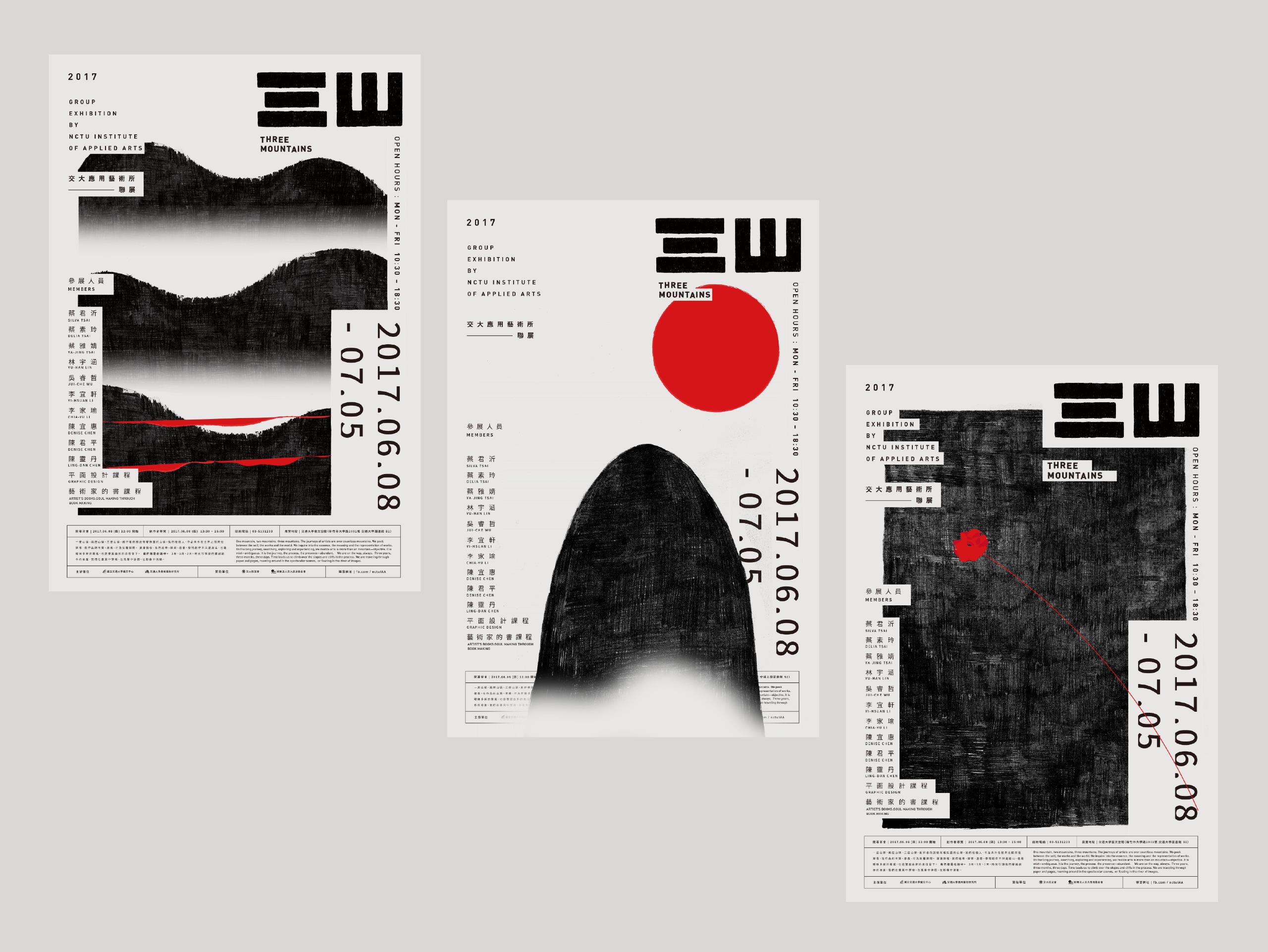 MOUNTAINS / 三山 Art direciton Yi - yihsuanli | ello