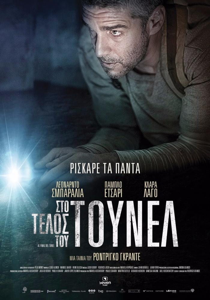 Κριτική: Στο Τέλος του Τούνελ  - alexandroskyriazis | ello