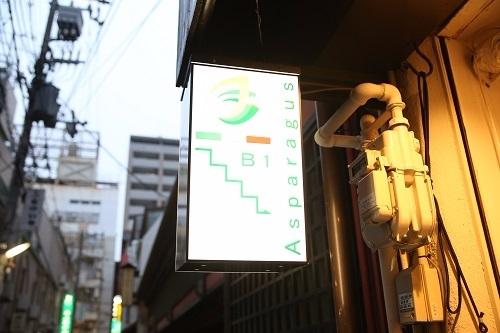 「アスパラガス」は、2014年に神戸北野坂にオープンしたイタリ - asprgs430 | ello
