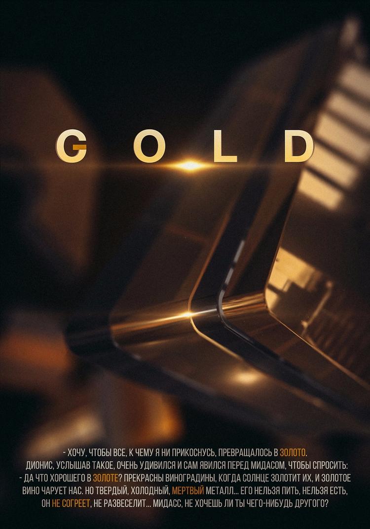 cold, gold, art, render, AE, 3D - balaganvfx | ello