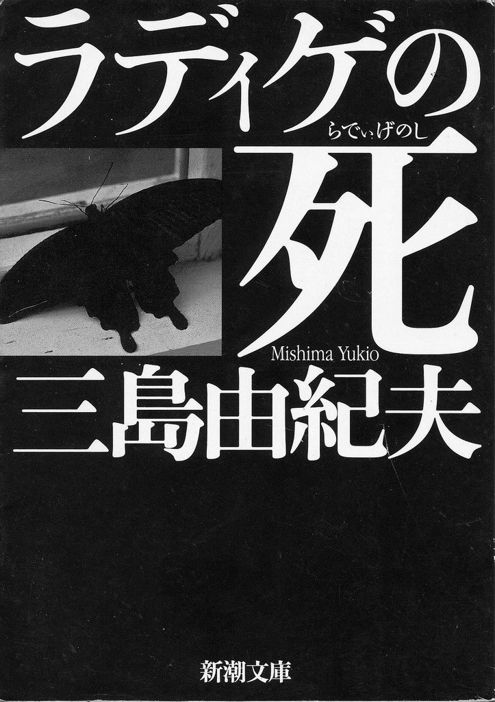 Mishima Yujio - design, cover, book - modernism_is_crap | ello