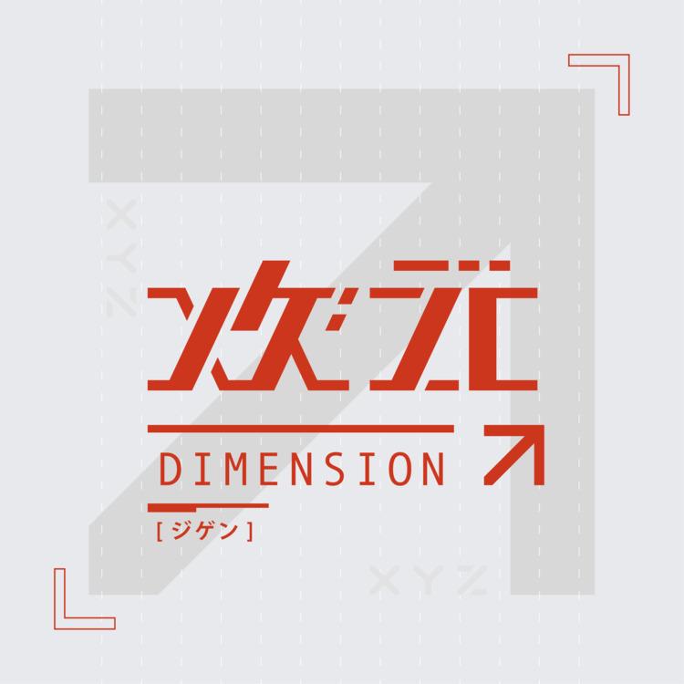 次元 - Dimension - Logo, Design, kanji - falcema | ello