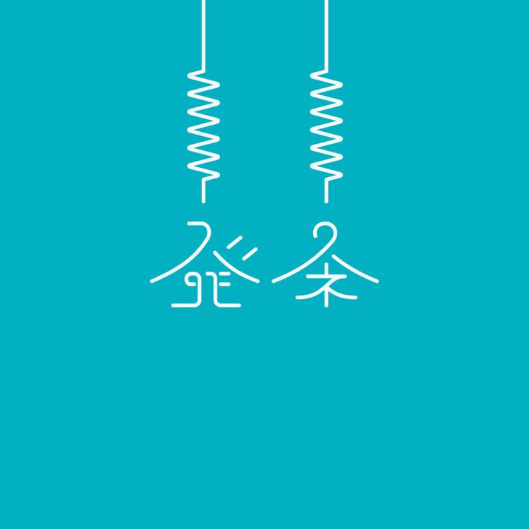 発条 - バネ(Spring - Logo, Design, typo - falcema   ello