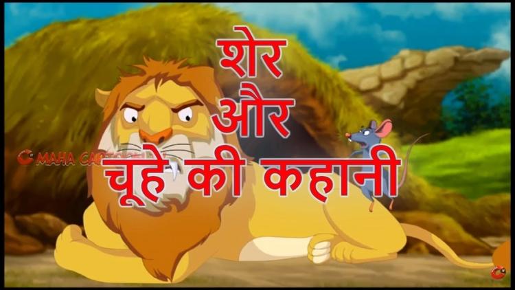 पंचतंत्र की कहानियाँ: शेर और चू - vivekgupta09 | ello