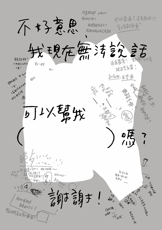 Mute talk 2017 poster based chi - laiechin | ello