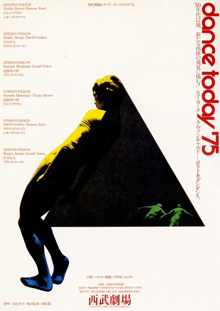 Japanese Poster: Dance Today. I - modernism_is_crap | ello