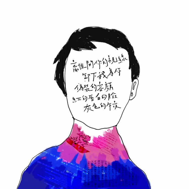 Sing song 關於那些歌 - drawing, painting - pinnnj | ello