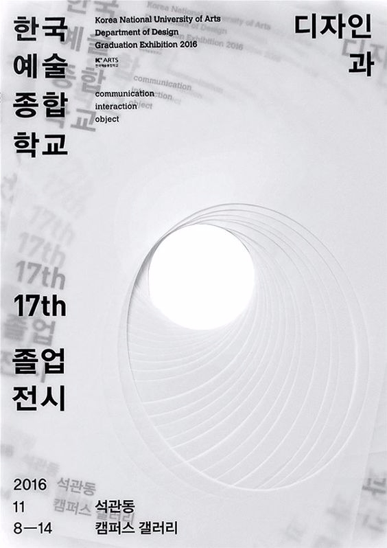 한국예술종합학교 제17회 디자인과 졸업전시회 / 2016 - p-e-a-c | ello