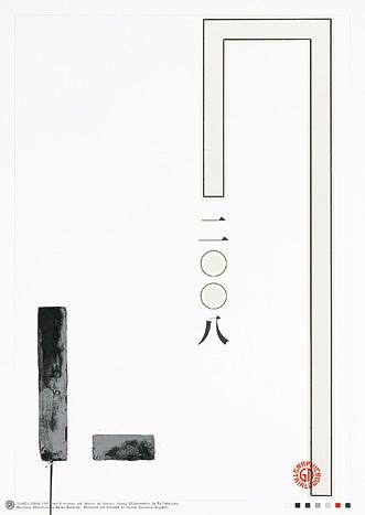 AD / Nagai Hiroaki 一I. Ushima T - p-e-a-c | ello