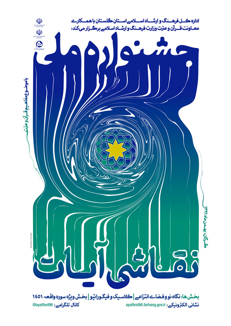 ↲ Category: Poster Flyer Title - studiozanganeh | ello