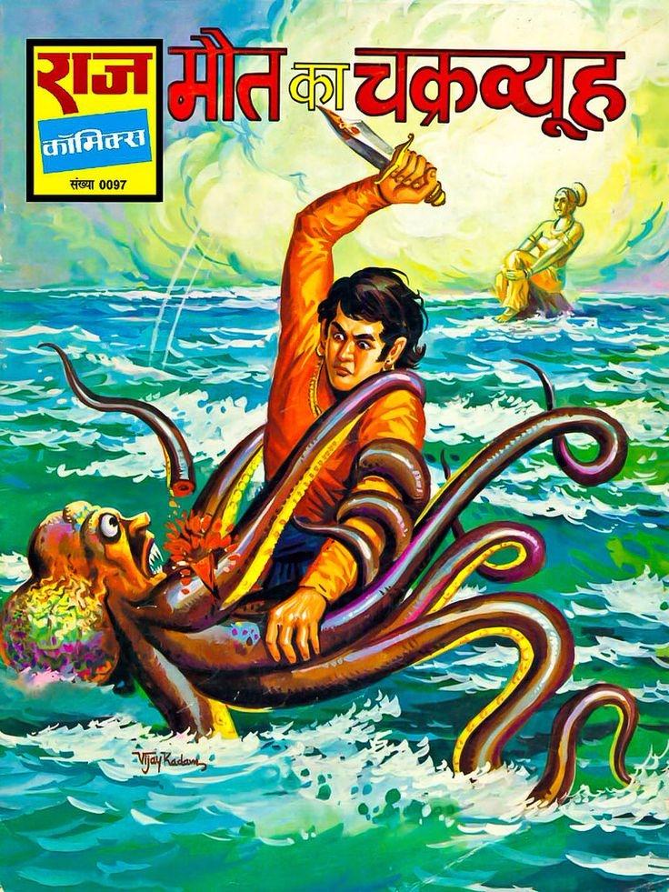 Indian adventure comic - bruces | ello