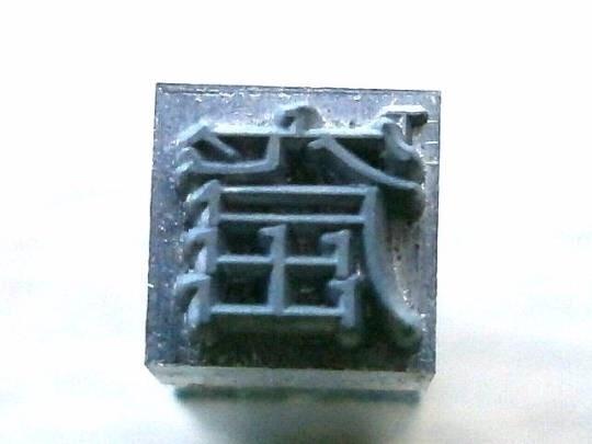 lucky case katsuji (Japanese ty - futoshijapanese | ello