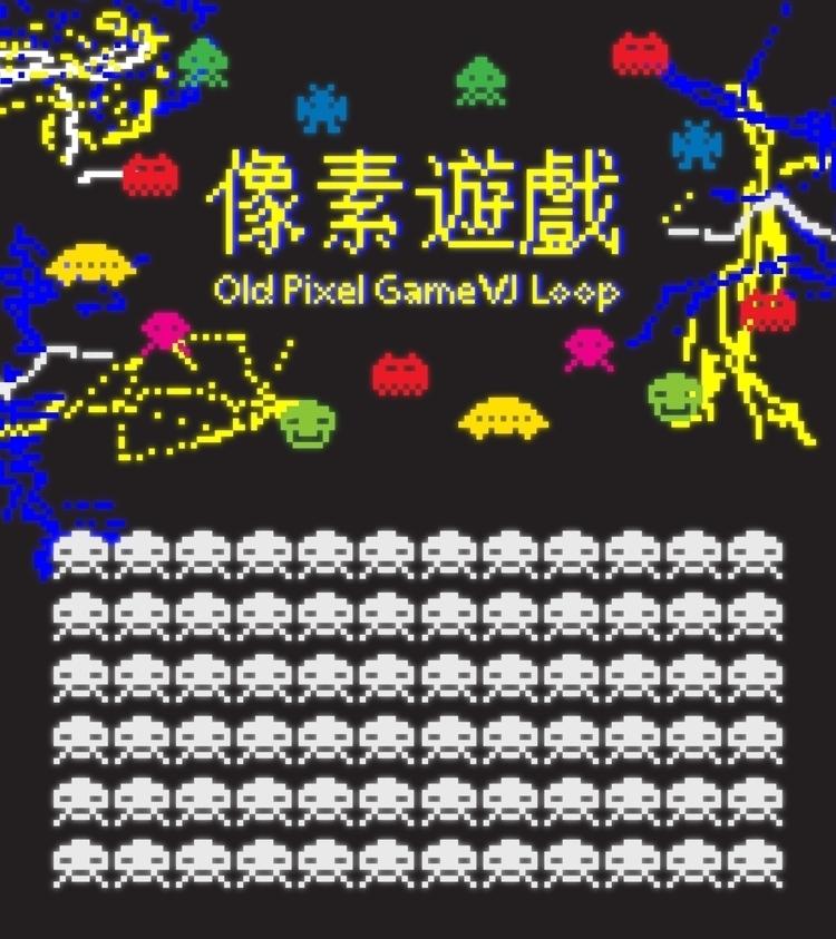 像素遊戲。 Pixel Game VJ Loop. 設計 陳臆 - yiruchen | ello