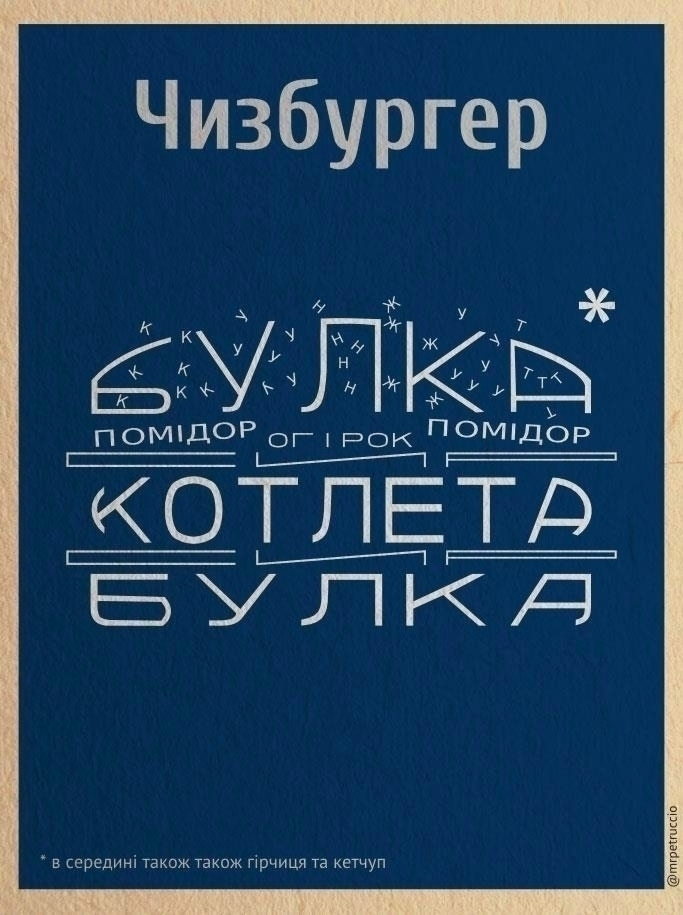 Cheeseburger, typography, illustration - mrpetruccio | ello