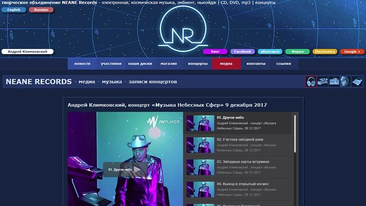 Аудиозапись концерта «Музыка Не - andreyklimkovsky   ello