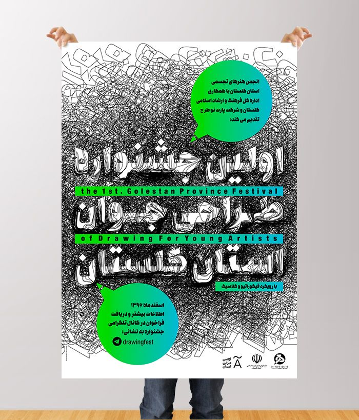 ↲ Category: Poster Title: 1st.G - studiozanganeh | ello