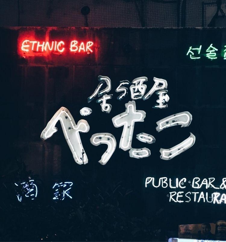 Gonna - nightlife, tokyo, neon, sign - jonathanpound | ello