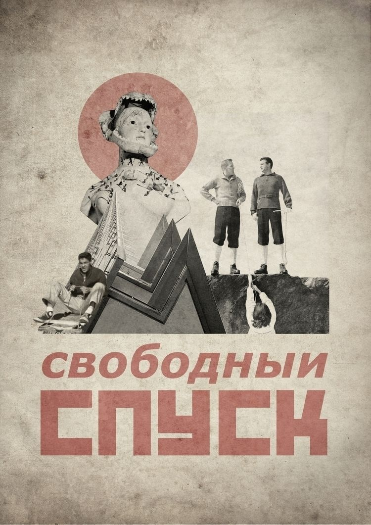 СВОБОДНЫЙ СПУСК - surreal, collage - gospodinkrugly | ello