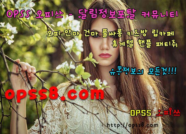 예쁘고 착한 한별언니 빙수 후기:오피쓰8닷콤 - suyubingsu | ello