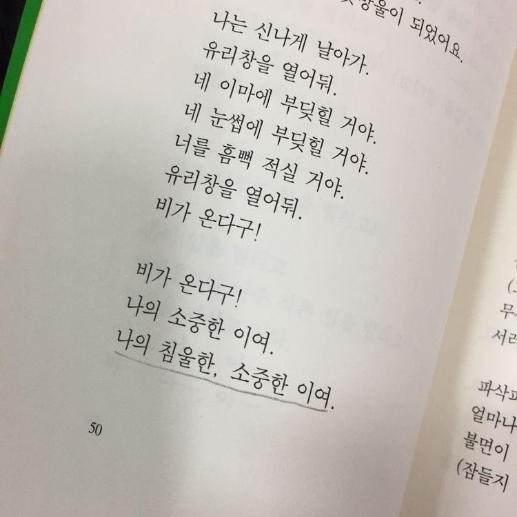 비가 온다구 - _seopseop | ello