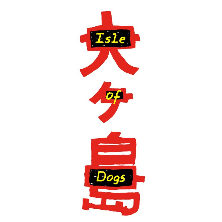 Isleofdogs, exhibition, dogs - agagiecko | ello