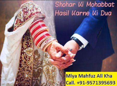 Dua Sohar ki Mohabbat husband c - getlovespells | ello