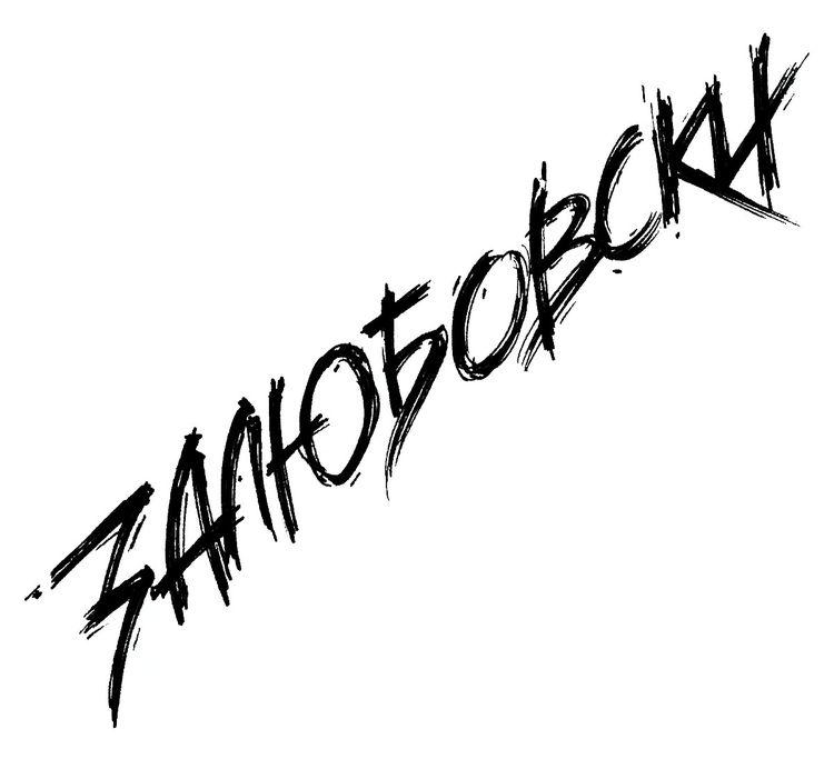 type, calligraphy, russian, lettering - whitenoize | ello