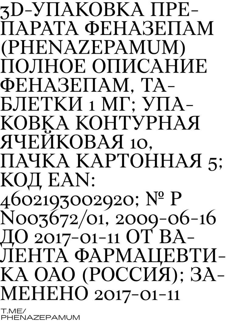 / Phenazepamun - design, typography - modernism_is_crap | ello