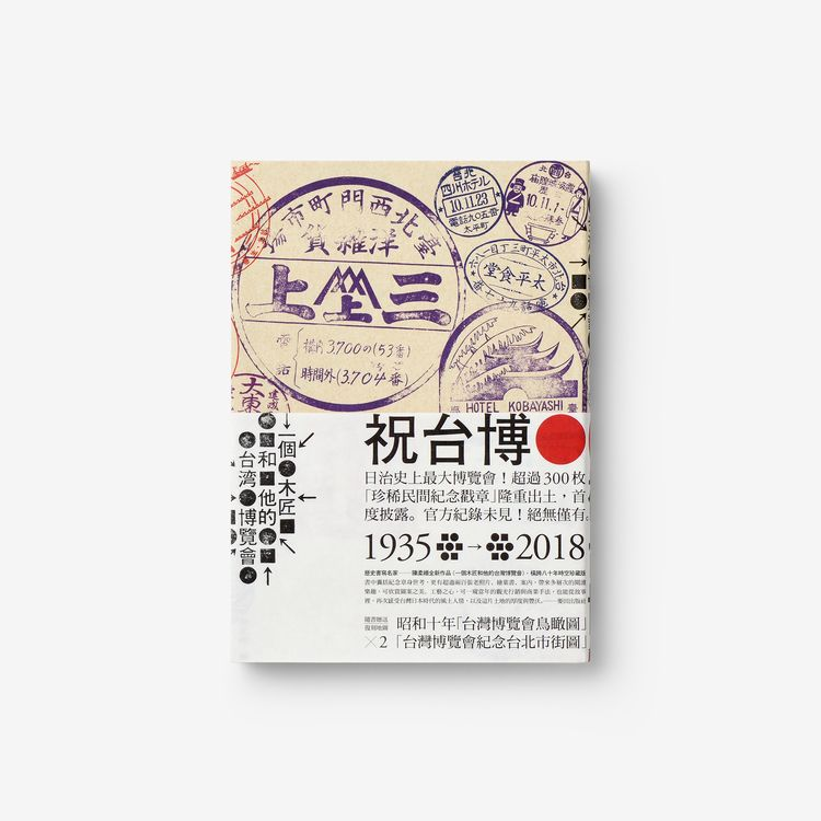 Carpenter Taiwan Exposition col - northeastco   ello