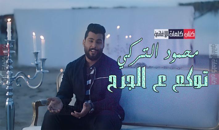 كلمات اغنية محمود التركي توكع ع - lyricsongation   ello
