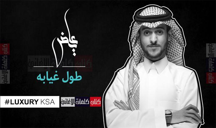 كلمات اغنية عايض يوسف القرني طو - lyricsongation | ello