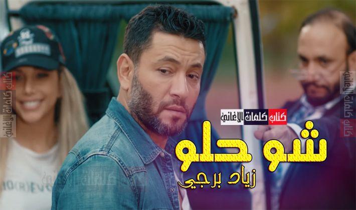 كلمات اغنية زياد برجي شو حلو مك - lyricsongation   ello