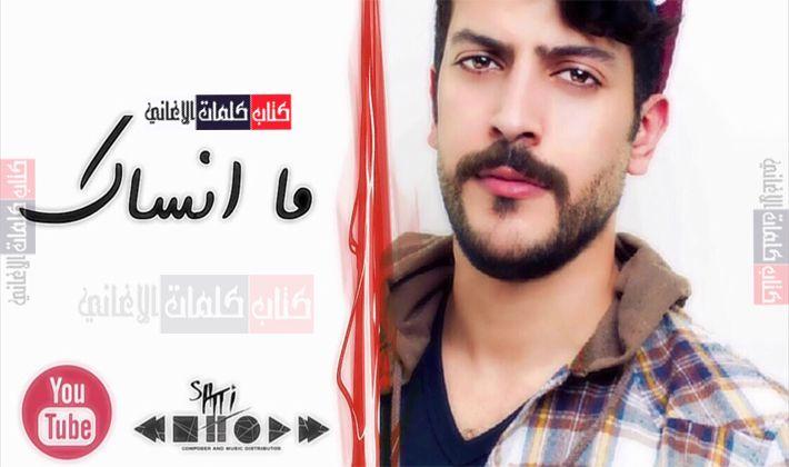 كلمات اغنية عيسى المرزوق ما انس - lyricsongation | ello