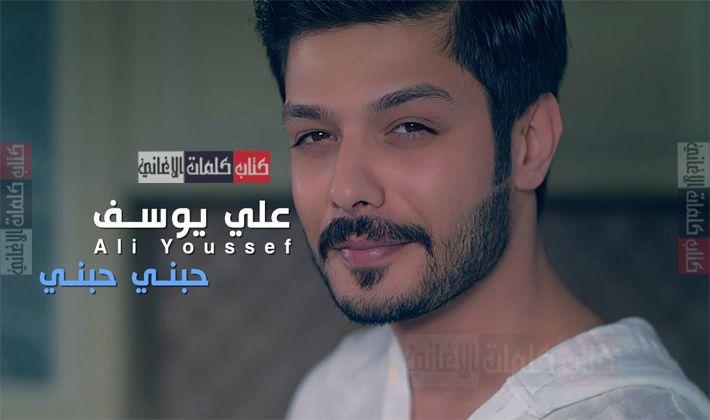 كلمات اغنية علي يوسف حبني مكتوب - lyricsongation | ello