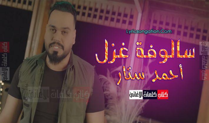 كلمات اغنية احمد ستار سالوفة غز - lyricsongation | ello