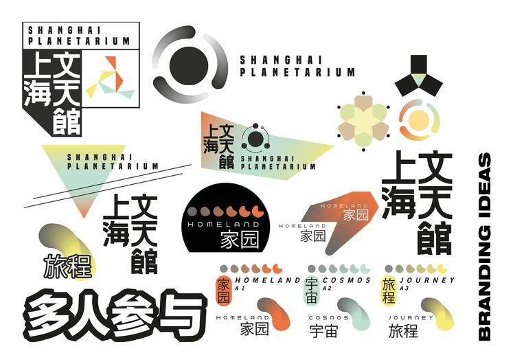 Shanghai Planetarium work HKD - conceptdesign - sam_howle | ello