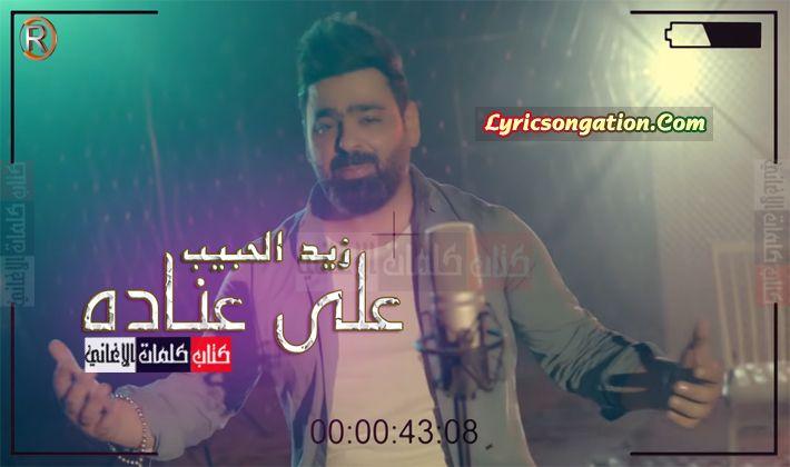 كلمات اغنية على عناده زيد الحبي - lyricsongation | ello