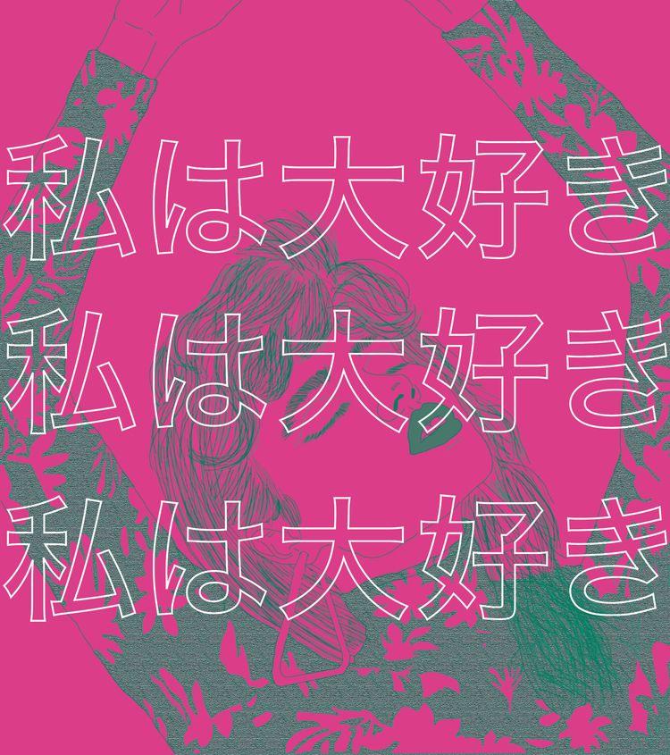 illustration, poster, graphicdesign - dadakirei | ello