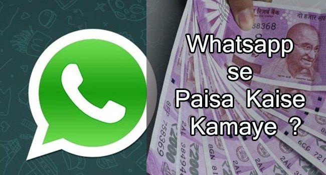 Whatsapp Se Paise Kaise Kamaye  - hindimepost | ello