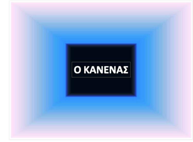 ΟΡΚΟΣ ΑΡΧΙΚΩΝ ΔΗΜΙΟΥΡΓΩΝ-ΙΔΡΥΤΩ - pranchris | ello