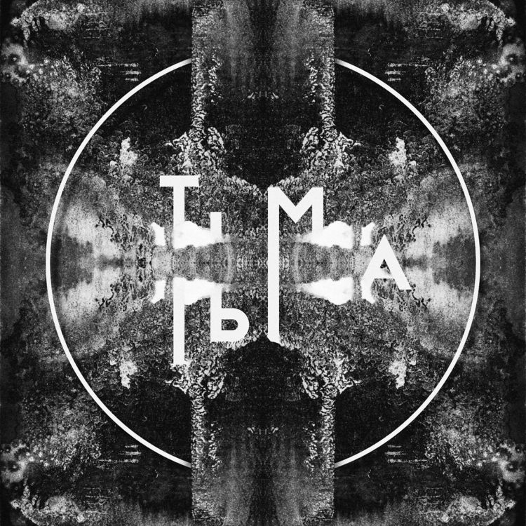 """TPMA"" (2018 - abstract, aquatint - hxwaraa | ello"