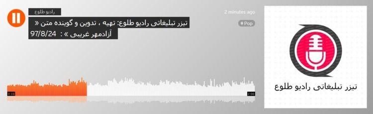 تیزر تبلیغاتی رادیو طلوع - azadmehrgharibi | ello