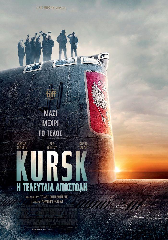 Κριτική: Kursk - alexandroskyriazis   ello