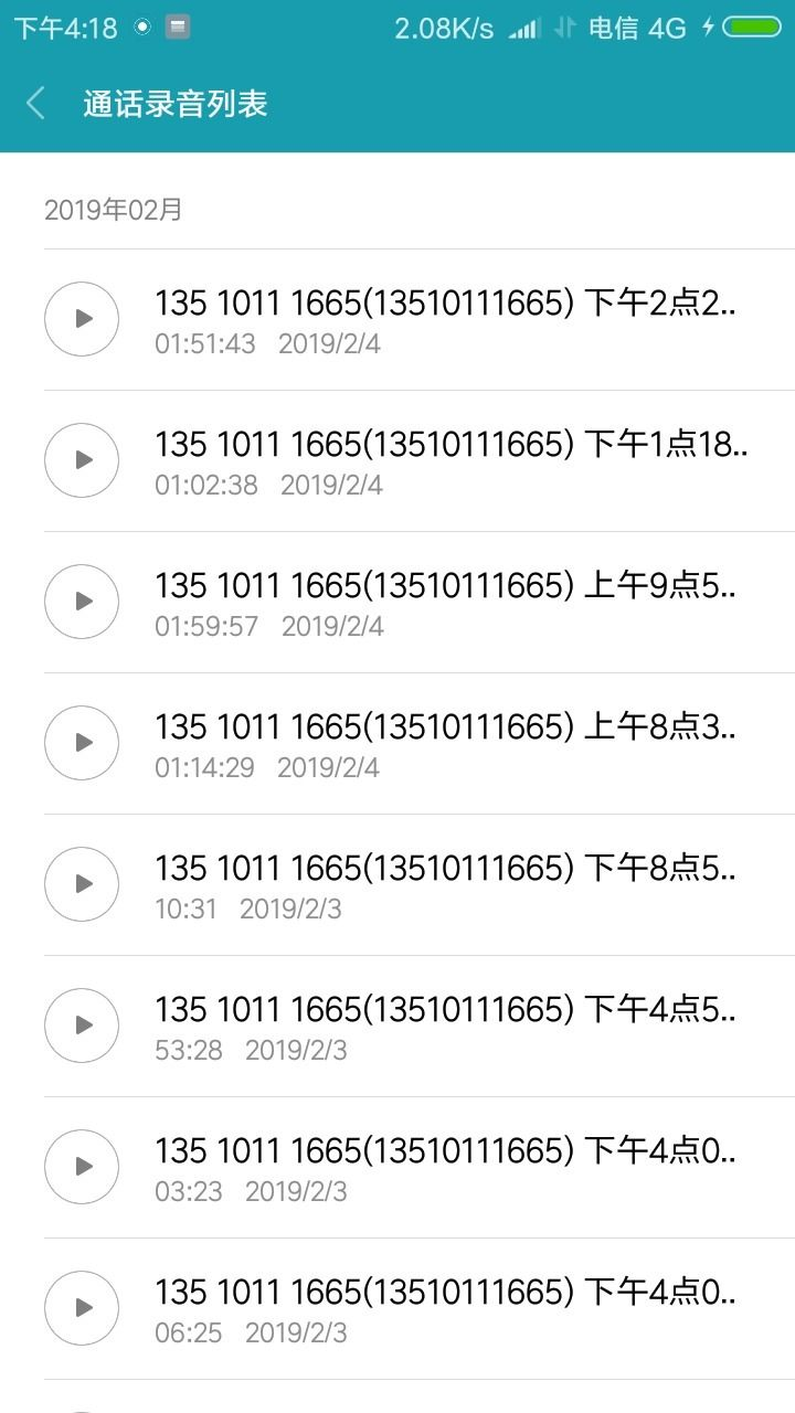 20190204PM16:30 手机通话详单如图: 20190 - xionghui | ello