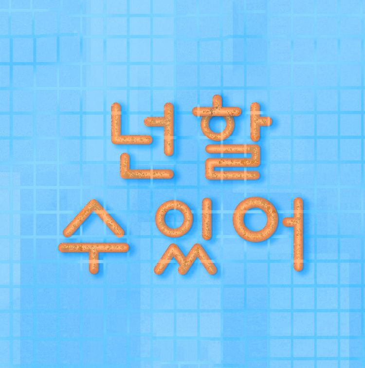 넌할수있어 - Korean typography Xavie - thelastdodo | ello