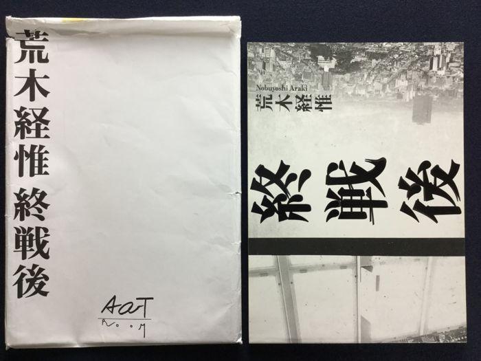 Nobuyoshi Araki - Shusen 1993 - bintphotobooks   ello
